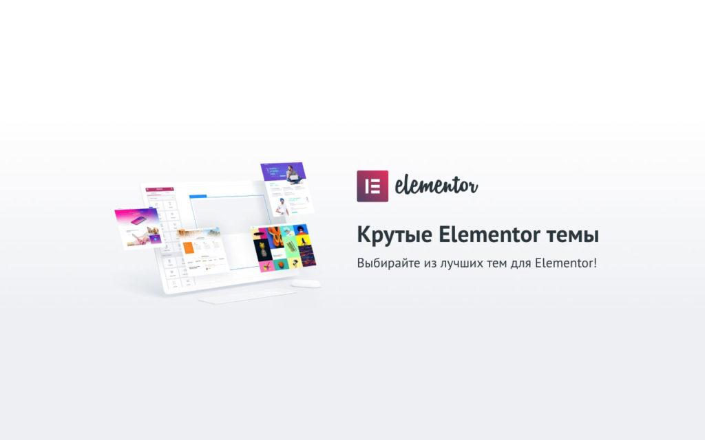Темы для Elementor