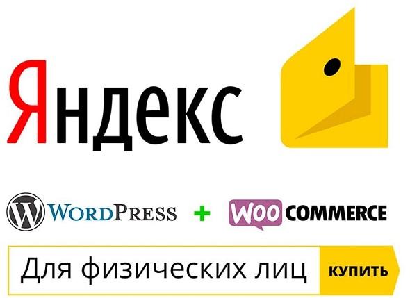 Яндекс.Деньги для физических лиц woocommerce