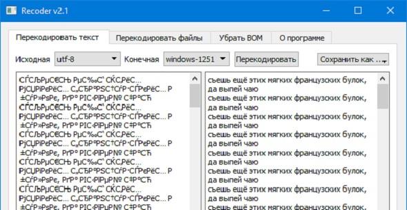 Recoder - программа для перекодировки файлов cp1251, utf-8