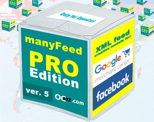 Модуль manyFeed
