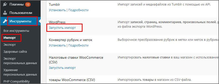 Раздел импорта WordPress