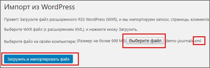 Добавление XML