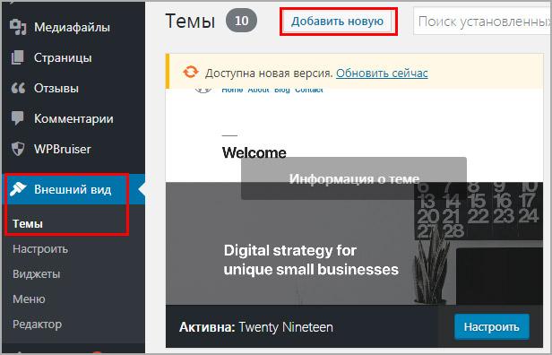 Установка шаблона через админку WordPress