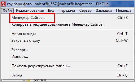 Менеджер файлов FileZilla